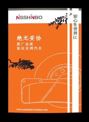 NISSH_BRO_Image_CHN